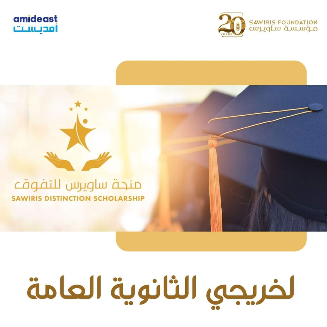 The fully-funded Sawiras Distinction Scholarship for Thanaweyya Amma graduates provided by Sawiris Foundation for Social Development and AMIDEAST 2021